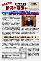 「こんにちは横浜市議団です」2010年12月22日