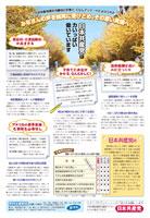 横浜市政新聞2010・2011年冬季号外