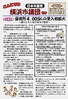 「こんにちは横浜市議団です」2011年2月2日