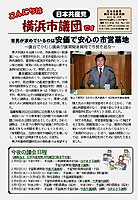 「こんにちは横浜市議団です」2011年2月16日