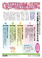 横浜市政新聞 2011年早春号外