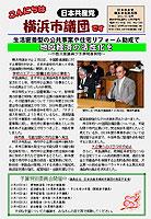 「こんにちは横浜市議団です」2011年3月2日