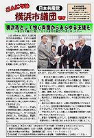 「こんにちは横浜市議団です」2011年3月16日