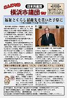 「こんにちは横浜市議団です」2011年3月23日