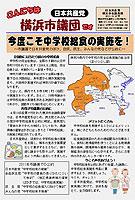 「こんにちは横浜市議団です」2011年4月27日