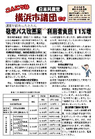 「こんにちは横浜市議団です」2011年5月18日(PDF版)