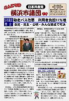 「こんにちは横浜市議団です」2011年6月1日
