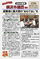 「こんにちは横浜市議団です」2011年6月8日