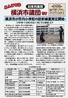 「こんにちは横浜市議団です」2011年6月15日