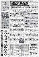 横浜市政新聞第408号