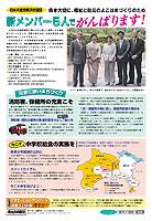 横浜市政新聞2011年初夏号外(1面)