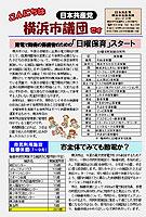 「こんにちは横浜市議団です」2011年7月6日