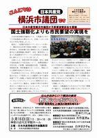 「こんにちは横浜市議団です」2014年2月12日