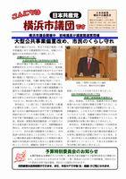 「こんにちは横浜市議団です」2014年2月19日