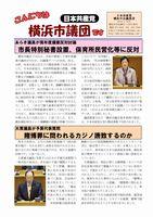 「こんにちは横浜市議団です」2014年2月26日