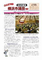 「こんにちは横浜市議団です」2014年3月19日