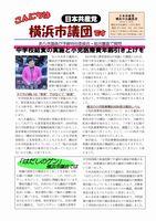 「こんにちは横浜市議団です」2014年3月26日