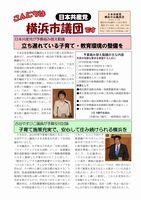 「こんにちは横浜市議団です」2014年4月2日