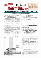 「こんにちは横浜市議団です」2014年4月9日