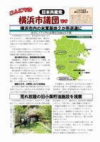 「こんにちは横浜市議団です」2014年4月16日