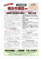 「こんにちは横浜市議団です」2014年4月30日