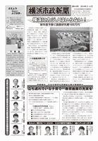 横浜市政新聞第419号