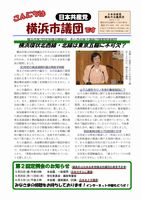 「こんにちは横浜市議団です」2014年5月14日