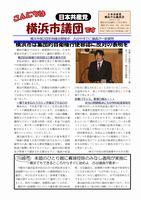 「こんにちは横浜市議団です」2014年5月28日