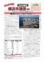 「こんにちは横浜市議団です」2014年5月7日