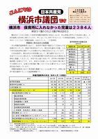 「こんにちは横浜市議団です」2014年6月4日