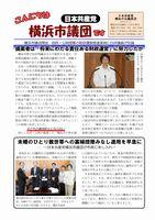 「こんにちは横浜市議団です」2014年6月11日