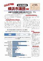 「こんにちは横浜市議団です」2014年6月18日