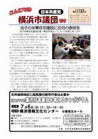 「こんにちは横浜市議団です」2014年6月25日