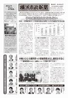 横浜市政新聞420号