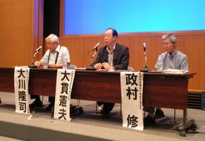 パネラーの3人。左から、大川弁護士、大貫憲夫団長、政村市従委員長