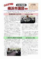 「こんにちは横浜市議団です」2014年7月2日