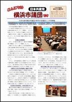 「こんにちは横浜市議団です」2014年7月16日