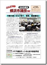 「こんにちは横浜市議団です」2014年7月23日