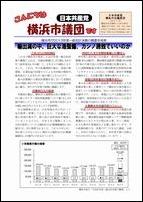 「こんにちは横浜市議団です」2014年7月30日