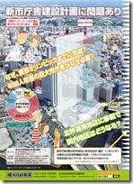 「横浜市政新聞8・9月号外」