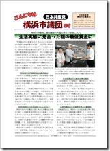 「こんにちは横浜市議団です」2014年8月20日