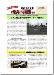 「こんにちは横浜市議団です」2014年8月27日