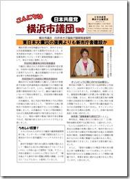 「こんにちは横浜市議団です」2014年9月3日