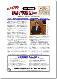 「こんにちは横浜市議団です」2014年9月24日