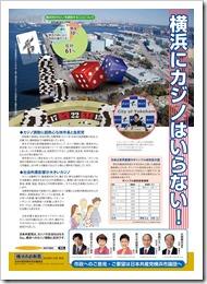 横浜市政新聞11・12号外