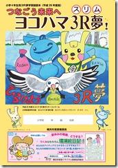 3R夢プラン児童向けパンフレット