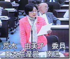 市民局審査で質問するあらき由美子議員