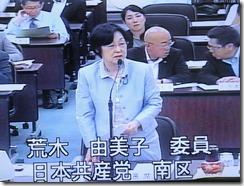 水道局審査で質問するあらき由美子議員