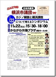こんにちは横浜市議団です11.12号