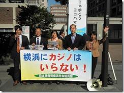 横浜にカジノはいらないと訴える日本共産党横浜市議団